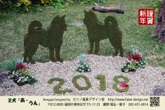 2018 柴犬 あ・うん