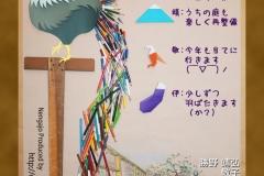 2017 尾長色取鶏