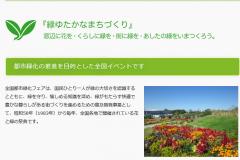 全国都市緑化フェア